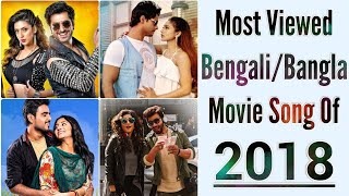 Most Viewed Bengali/Bangla Movie Song Of 2018 | ২০১৮ সালের সবচেয়ে বেশি দেখা বাংলা ছবির গান |
