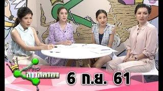 แชร์ข่าวสาวสตรอง I 6 ก.ย. 2561 Iไทยรัฐทีวี