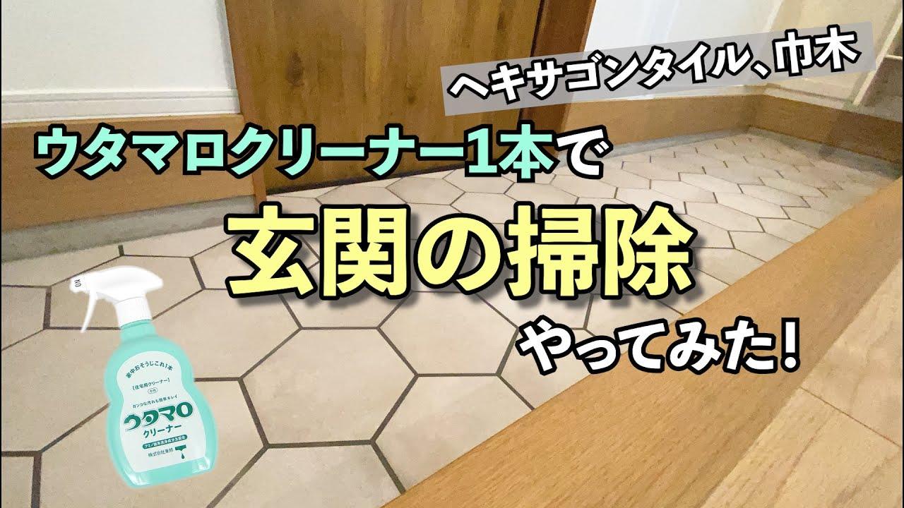 ウタマロ クリーナー 掃除