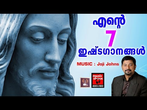 christian devotional songs malayalam 2018 joji johns hits adoration holy mass visudha kurbana novena bible convention christian catholic songs live rosary kontha friday saturday testimonials miracles jesus   adoration holy mass visudha kurbana novena bible convention christian catholic songs live rosary kontha friday saturday testimonials miracles jesus