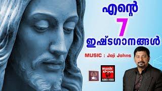 എന്റെ ഇഷ്ടഗാനങ്ങൾ  # Christian Devotional Songs Malayalam 2018 # joji johns Hits
