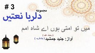 Gambar cover Main To Ummati Hon By Junaid Jamshaid RH   ( دلربا نعتیں ( البم