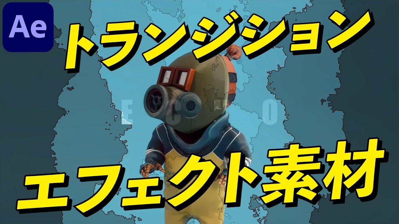 【サプライズ栄作】ルミナンストランジション_201021