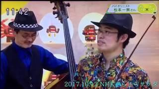 松本一策/伊藤昌司/伊藤玉木/三祢沢信(Nobu Minesawa/みねさわのぶ) NHK出演番組② Sing Sing Sing