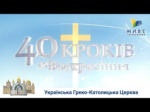40 кроків до Воскресіння