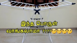 Dmart Cloth Drying Stand unboxing n review in tamil //dmart shopping haul //product review in tamil
