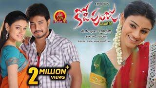 Kodipunju Full Movie || Tanish, Anchal, Roja || Latest Telugu Movies