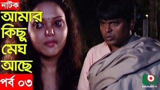 Bangla Natok   Amar Kisu Megh Ase   EP-03   Serial Drama   Mosharraf Karim, Monira Mithu