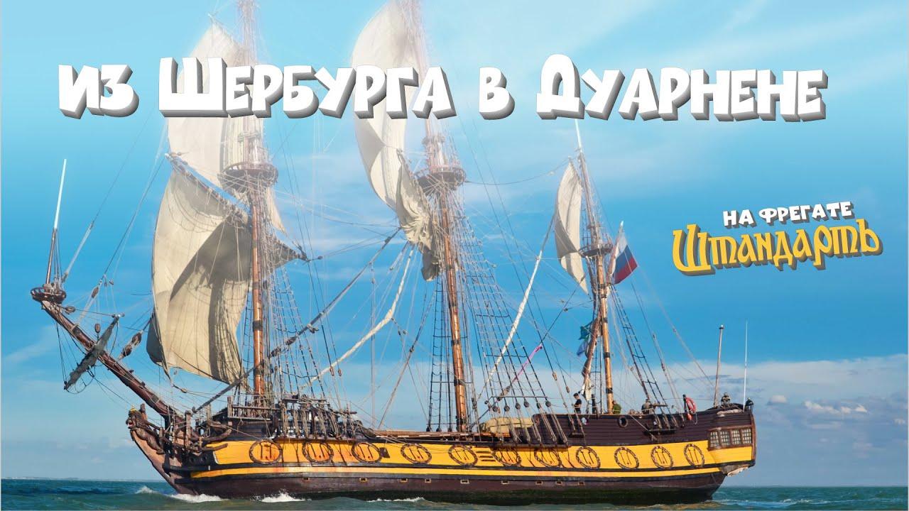 13. Романтика морских приключений на фрегате