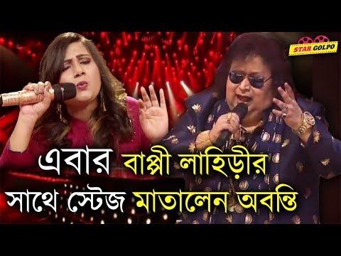 এবার বাপ্পী লাহিড়ীর সাথে স্টেজ মাতালেন অবনতি|Abanti Sithi |Bappi Lahiri |Saregamapa 2018|Star Golpo