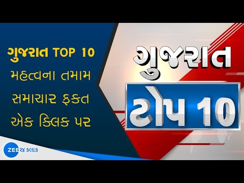 TOP 10 Gujarat News |  Top 10 Gujarat News |  Gujarati News On Zee 24 hours