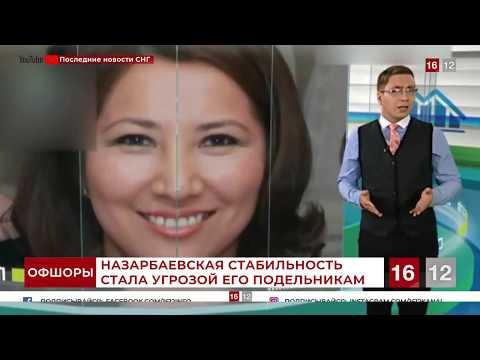 Новости Казахстана сегодня 08.11.2019  ( Экстренный выпуск новостей)