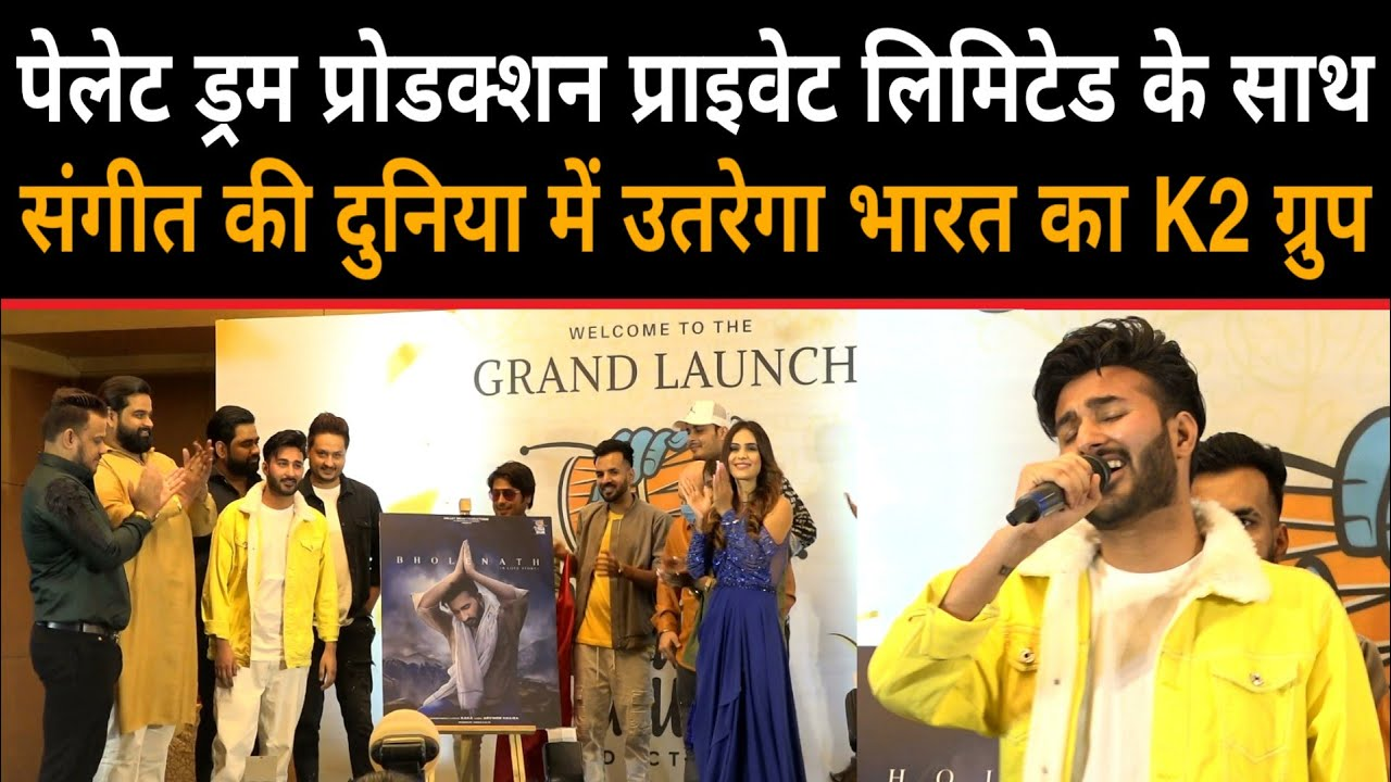 Download Grand Launch of Song BHOLENATH by KAKA, 3 New Venture Start Success Party | K2 Group