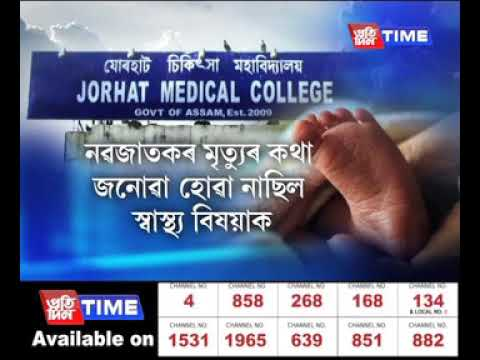 20 infants die in less than a week at Jorhat Medical College and Hospital (JMCH)