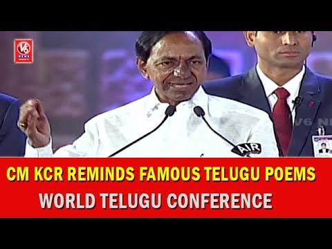 CM KCR Reminds Famous Telugu Poems At World Telugu Conference   Hyderabad   V6 News