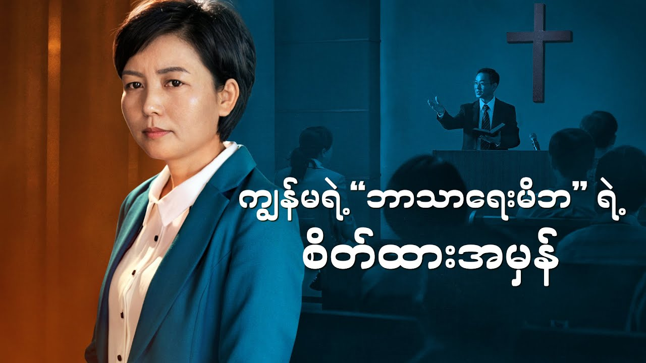 "2020 Myanmar Christian Testimony | ကျွန်မရဲ့ ""ဘာသာရေးမိဘ"" ရဲ့စိတ်ထားအမှန်"