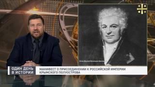 видео Из истории присоединения Крыма к России