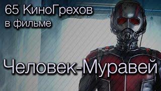 65 КиноГрехов в фильме Человек-Муравей | KinoDro
