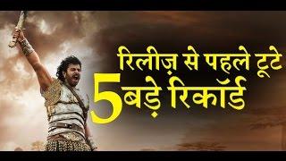 5 Records beaten by Bahubali 2 before Release | रिलीज से पहले तोड़े 5 रिकॉर्ड
