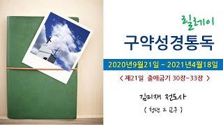 [구약성경통독] 제21일_출30-33장_김미재 전도사