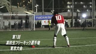 平成28年11月26日(土)に開催された第一回高校生フリーキック選手権の様...