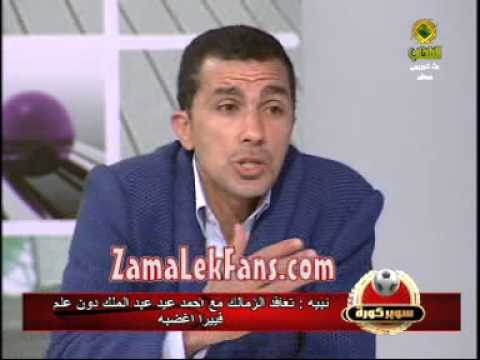 حقيقة رفض فييرا لأحمد عيد في الزمالك
