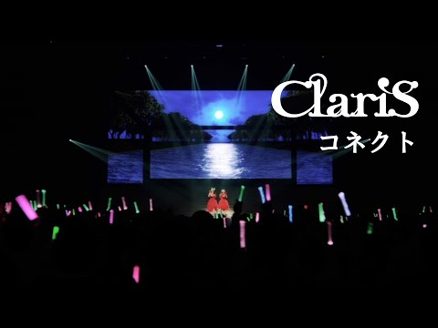 ClariS『コネクト』 by 1st武道館コンサート〜2つの仮面と失われた太陽〜