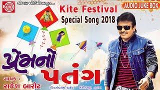 Premno Patang ||Rakesh Barot ||Makar Sankranti Special ||New Gujarati Dj Song 2018