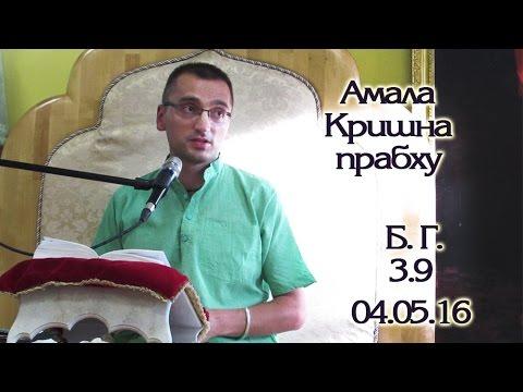 Бхагавад Гита 3.9 - Амала Кришна прабху