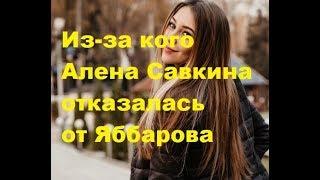 Из-за кого Алена Савкина отказалась от Яббарова. ДОМ-2 новости.