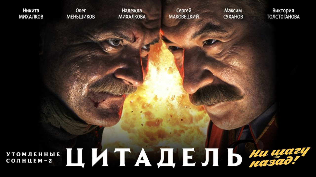 УТОМЛЁННЫЕ СОЛНЦЕМ 2. Цитадель / Художественный фильм (2011) | BURNT BY THE SUN 2.Citadel