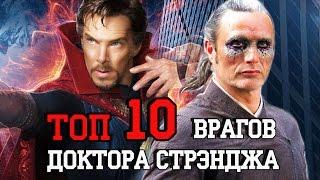 Топ 10 Врагов Доктора Стрэнджа!