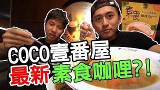 COCO壹番屋🍛竟然出素食菜單!挑戰店內最辣🔥