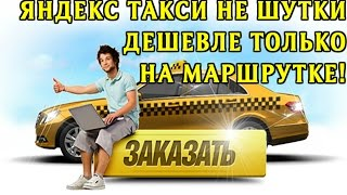 Яндекс такси не шутки, дешевле только на маршрутке!(, 2017-04-19T17:20:26.000Z)