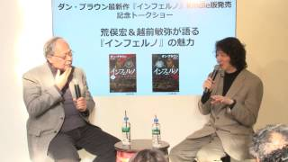 『インフェルノ』発売記念!荒俣宏&越前敏弥が語る『インフェルノ』の魅力