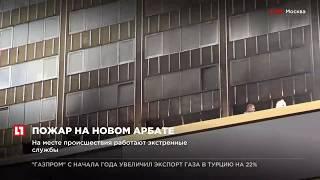 """На Новом Арбате в Москве горит """"Дом книжка"""""""