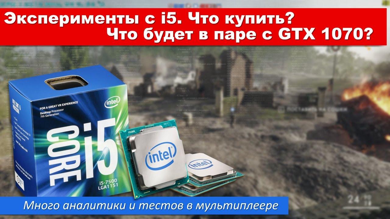 Продолжаю эксперименты с i5 - что купить? Что будет в паре с GTX 1070? Тесты в мультиплеере