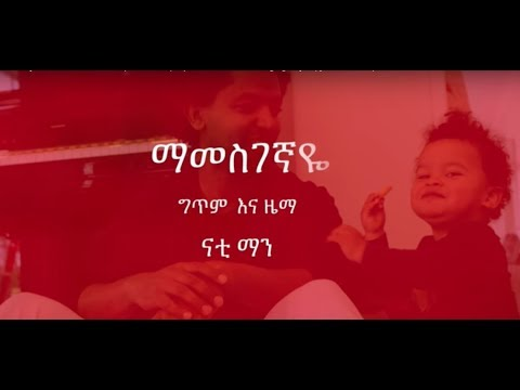 Nhatty Man  ማመስገኛዬ (ከግጥም ጋር) ናቲ ማን Mamesgegnaye (lyrics video)