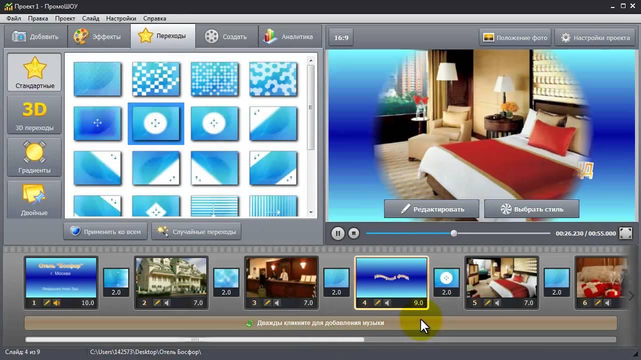 Скачать бесплатно программу для созданий видео