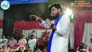 Guru Shree Shyam Singh Chouhan || वो आ गया खाटू वाला || SHREE SHYAM GUNGAAN ||