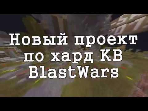 Clan-War Minecraft (BlastWars) НОВЫЙ СЕРВЕР