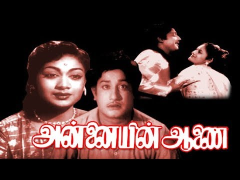 Annayin Anai Sivaji,Savitri Tamil Evergreen Hit Movie HD