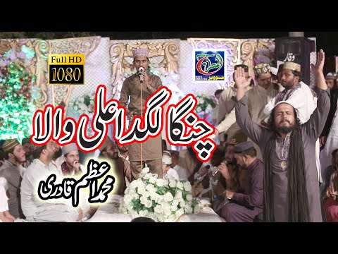 muhammad-azam-qadri,-changa-lagda-ali-wala,-mehfil-naveed,-al-meraj-movies