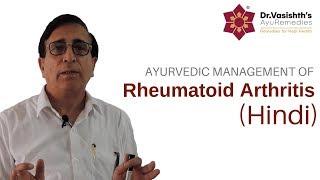 Dr.Vasishth's Ayurvedic Management of Rheumatoid Arthritis  (Hindi)