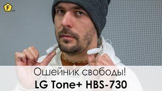 LG Tone+ HBS 730 - Обзор беспроводной Bluetooth гарнитуры