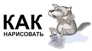 Картинки волков карандашом. КАК НАРИСОВАТЬ ВОЛКА поэтапно(Как нарисовать волка поэтапно карандашом для начинающих за короткий промежуток времени. http://youtu.be/aOU5aQv2gDU..., 2015-06-22T09:50:03.000Z)