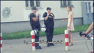 فتاة تسأل رجال الشرطة لممارسة الجنس