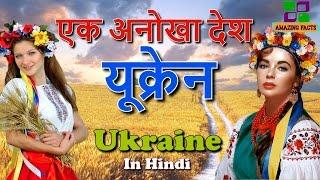 यूक्रेन एक अनोखा देश // Ukraine a amazing country
