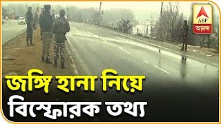 Road near the spot of Pulwama terrorist attack is partly blocked, investigation on  ABP Ananda