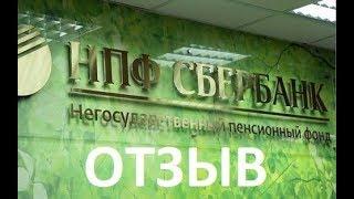 видео Негосударственный пенсионный фонд от Сбербанка